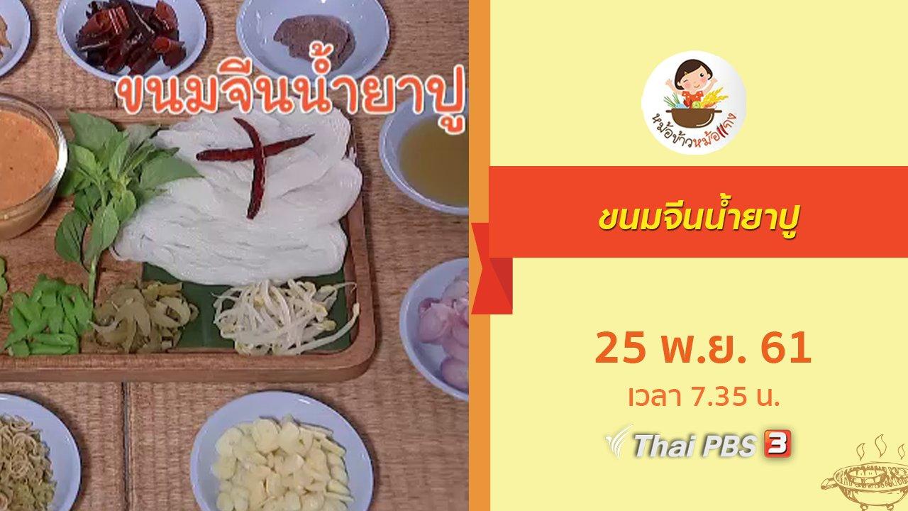 หม้อข้าวหม้อแกง - ขนมจีนน้ำยาปู