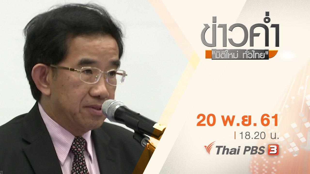 ข่าวค่ำ มิติใหม่ทั่วไทย - ประเด็นข่าว ( 20 พ.ย. 61)