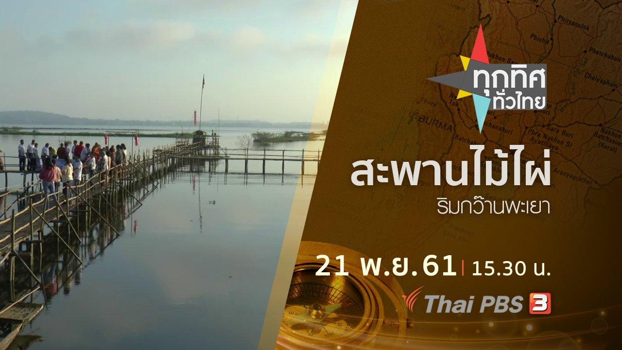 ทุกทิศทั่วไทย - ประเด็นข่าว ( 21 พ.ย. 61)