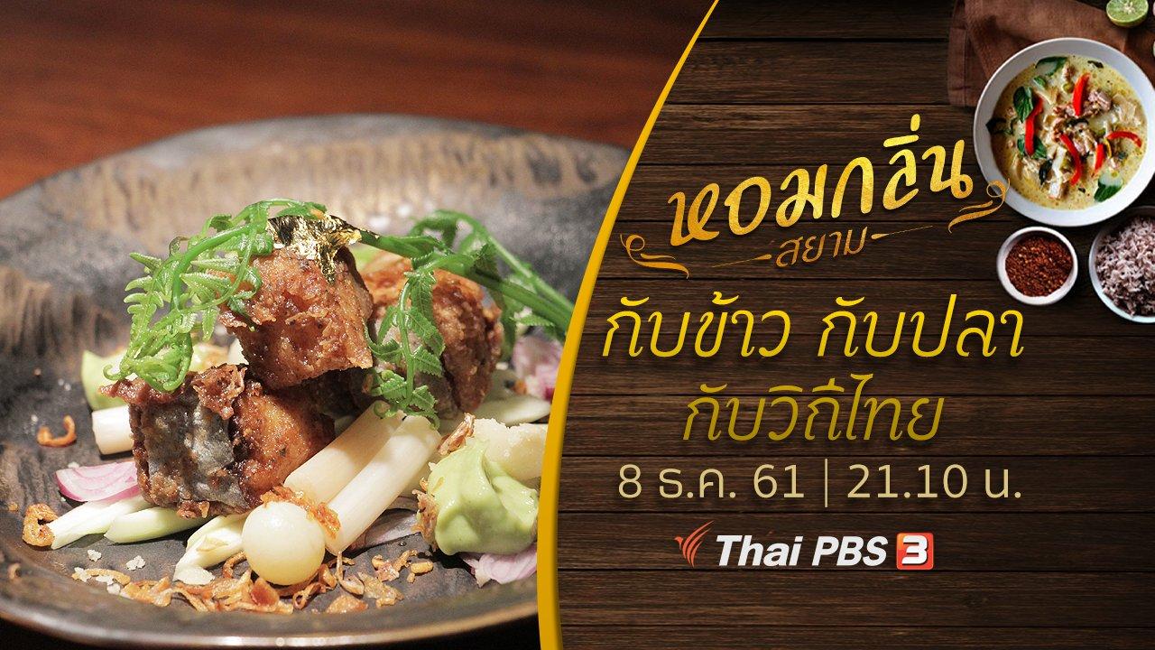 หอมกลิ่นสยาม - กับข้าว กับปลา กับวิถีไทย