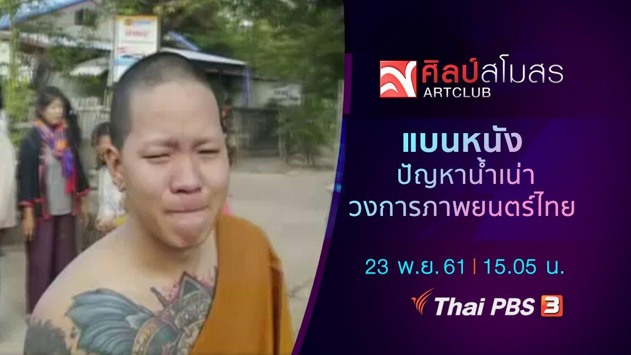ไทยบันเทิง - ศุกร์สรรบันเทิง : แบนหนัง ปัญหาน้ำเน่าวงการภาพยนตร์ไทย