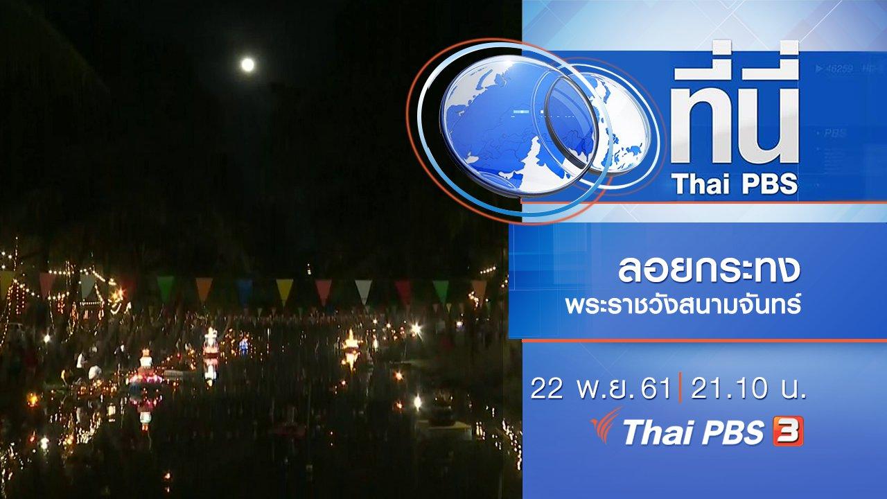 ที่นี่ Thai PBS - ประเด็นข่าว ( 22 พ.ย. 61)