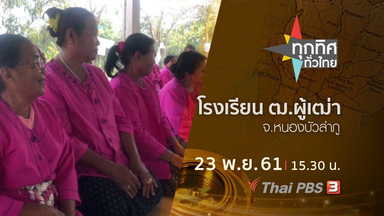 ทุกทิศทั่วไทย - ประเด็นข่าว ( 23 พ.ย. 61)