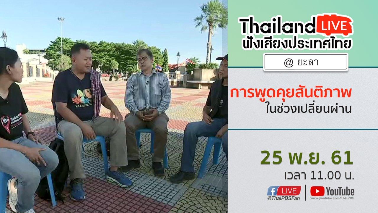 ฟังเสียงประเทศไทย - Online first Ep.43 การพูดคุยสันติภาพในช่วงเปลี่ยนผ่าน