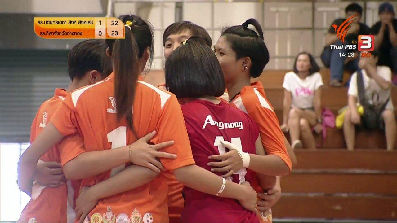 Thai PBS Girls Volleyball Super Series 2018 - โรงเรียนบดินทรเดชา (สิงห์ สิงหเสนี) vs โรงเรียนกีฬาจังหวัดอ่างทอง
