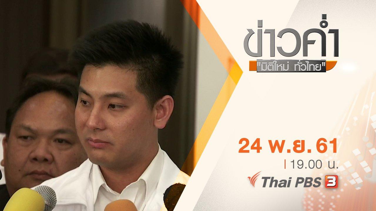 ข่าวค่ำ มิติใหม่ทั่วไทย - ประเด็นข่าว ( 24 พ.ย. 61)