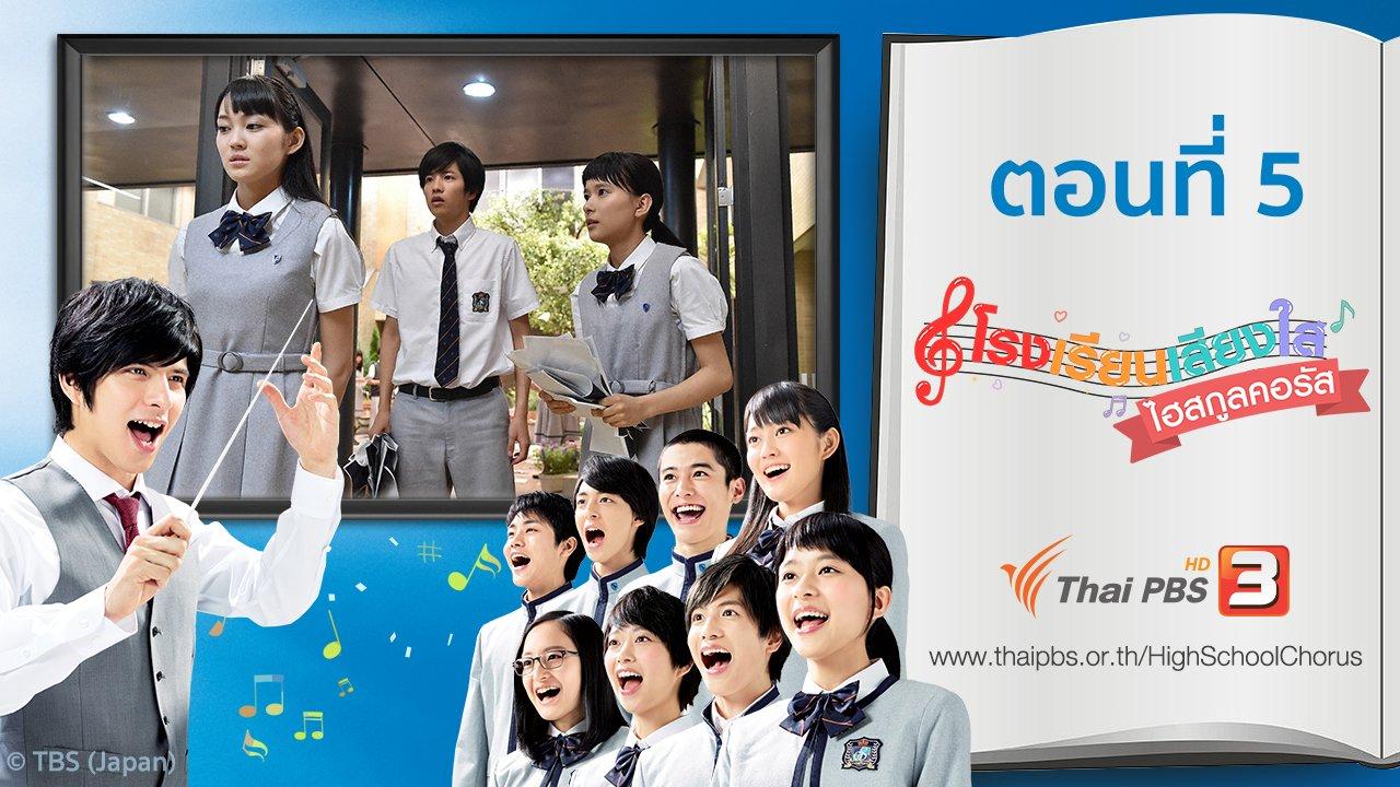 ซีรีส์ญี่ปุ่น โรงเรียนเสียงใส ไฮสกูลคอรัส - High School Chorus : ตอนที่ 5