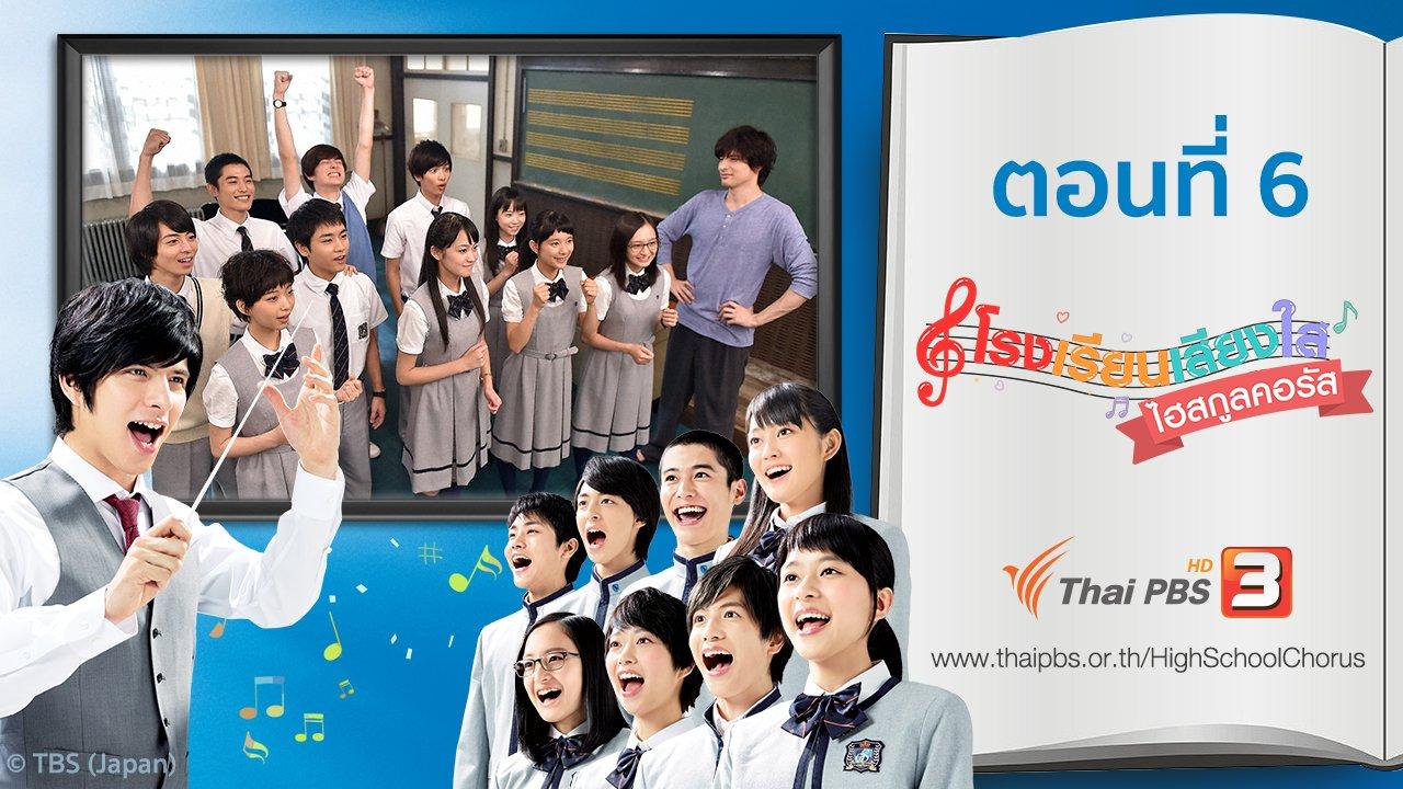 ซีรีส์ญี่ปุ่น โรงเรียนเสียงใส ไฮสกูลคอรัส - High School Chorus : ตอนที่ 6