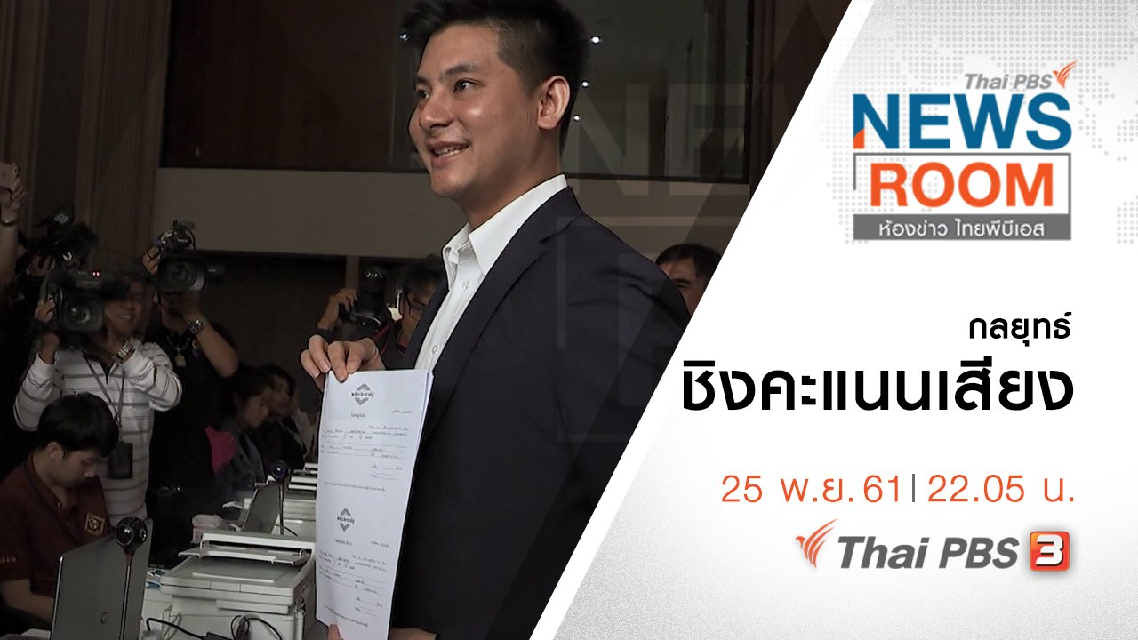 ห้องข่าว ไทยพีบีเอส NEWSROOM - ประเด็นข่าว ( 25 พ.ย. 61 )