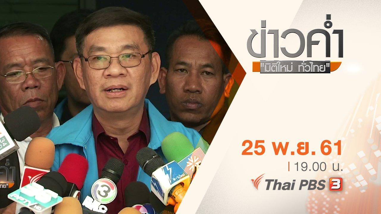 ข่าวค่ำ มิติใหม่ทั่วไทย - ประเด็นข่าว ( 25 พ.ย. 61)