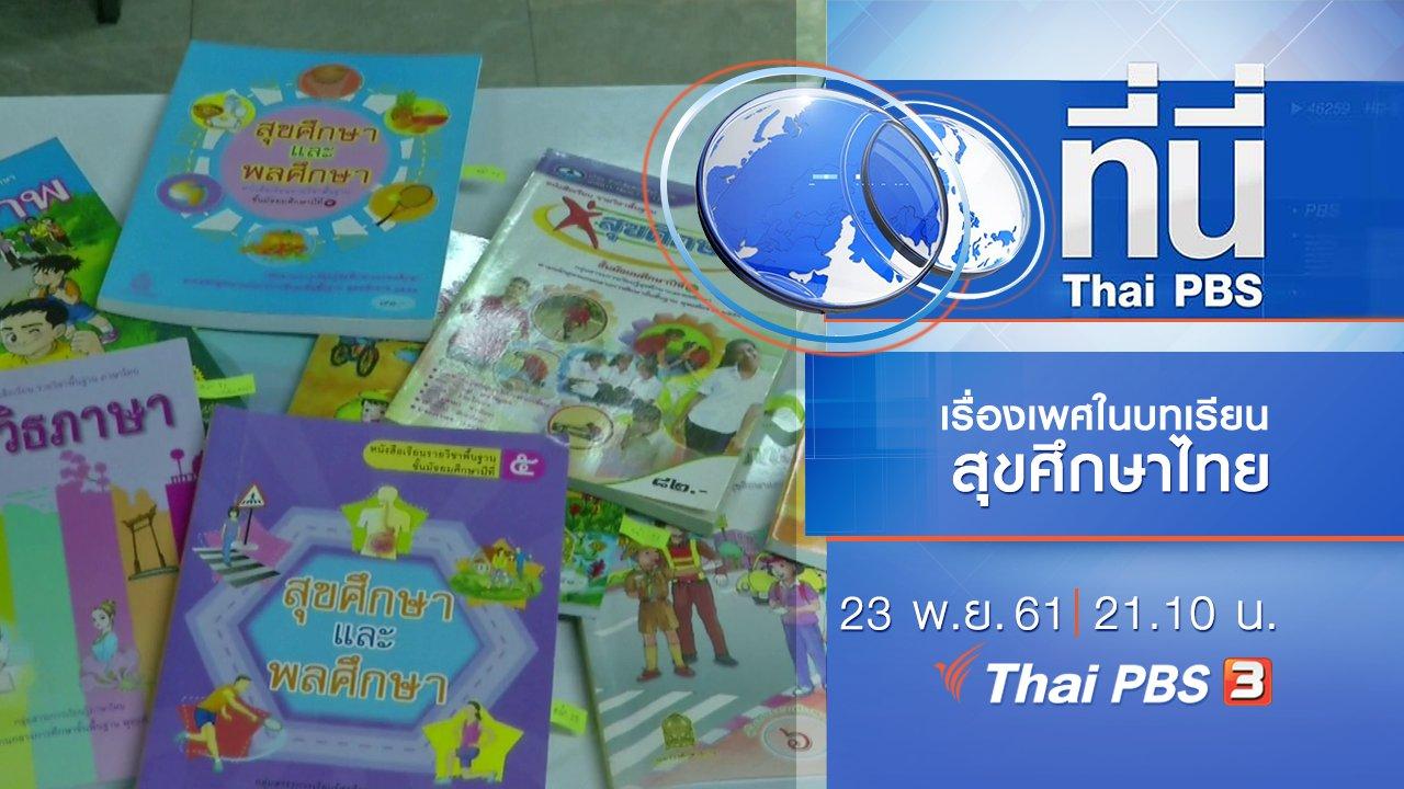ที่นี่ Thai PBS - ประเด็นข่าว ( 23 พ.ย. 61)