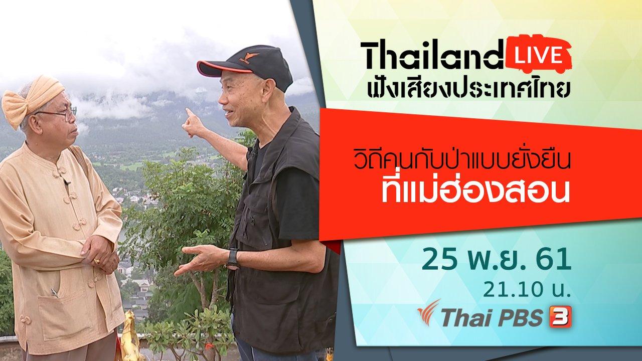 Thailand LIVE ฟังเสียงประเทศไทย - วิถีคนกับป่าแบบยั่งยืน ที่แม่ฮ่องสอน