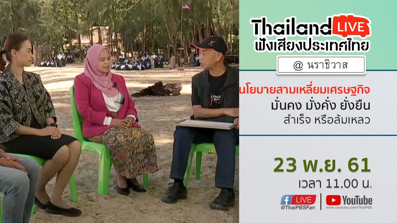Thailand LIVE ฟังเสียงประเทศไทย - Online first Ep.40 : นโยบายสามเหลี่ยมเศรษฐกิจมั่นคง มั่งคั่ง ยังยืน สำเร็จ หรือ ล้มเหลว