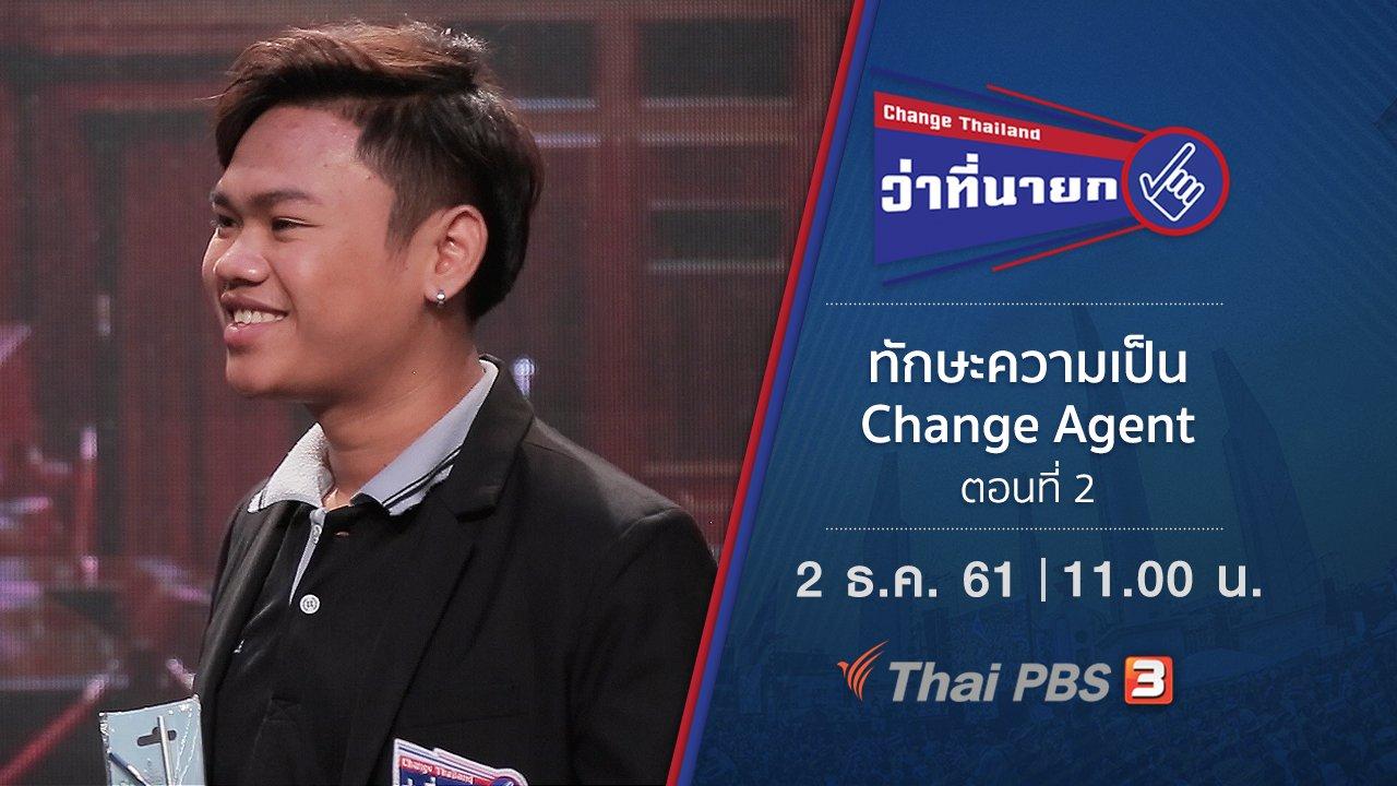 Change Thailand ว่าที่นายก - ทักษะความเป็น Change Agent ตอนที่ 2