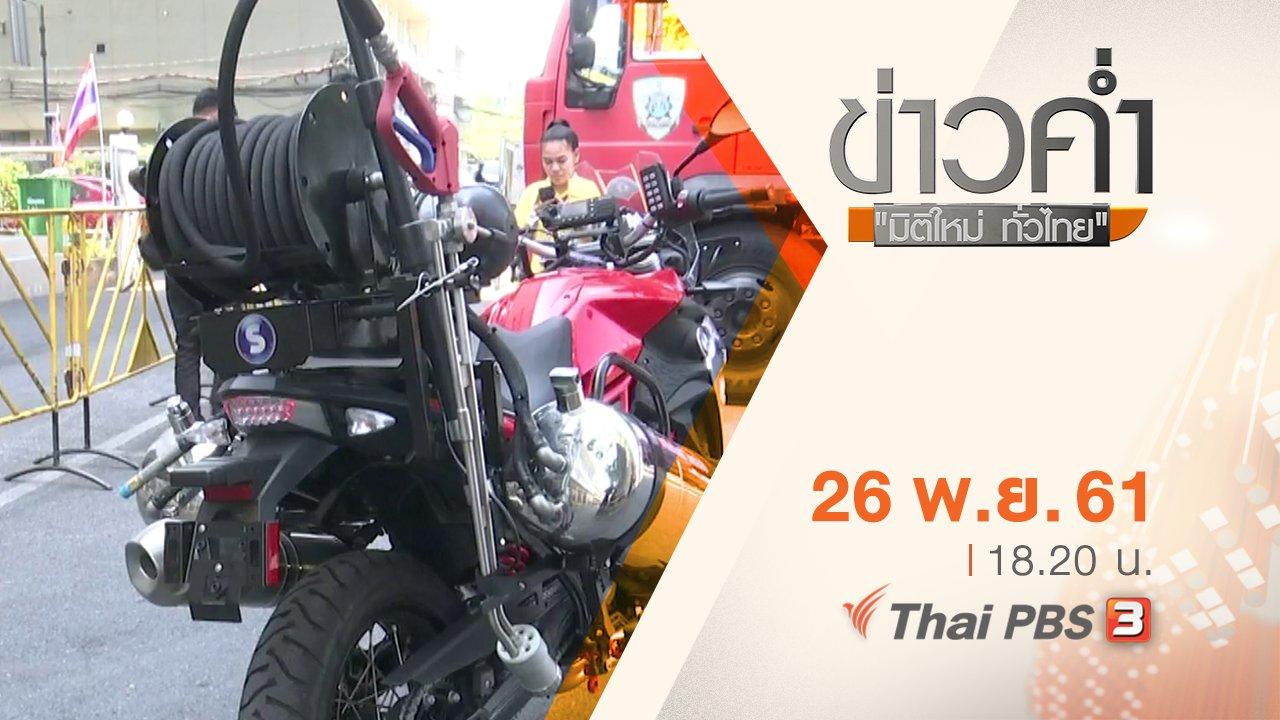 ข่าวค่ำ มิติใหม่ทั่วไทย - ประเด็นข่าว ( 26 พ.ย. 61)