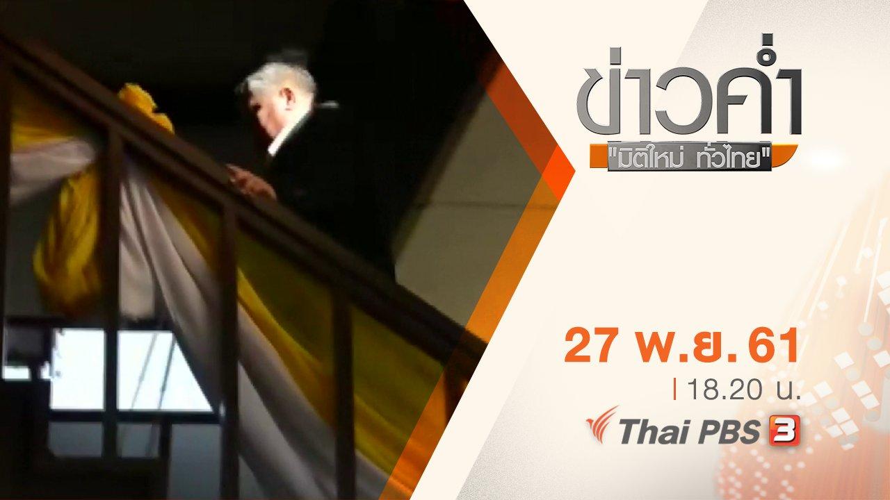 ข่าวค่ำ มิติใหม่ทั่วไทย - ประเด็นข่าว ( 27 พ.ย. 61)