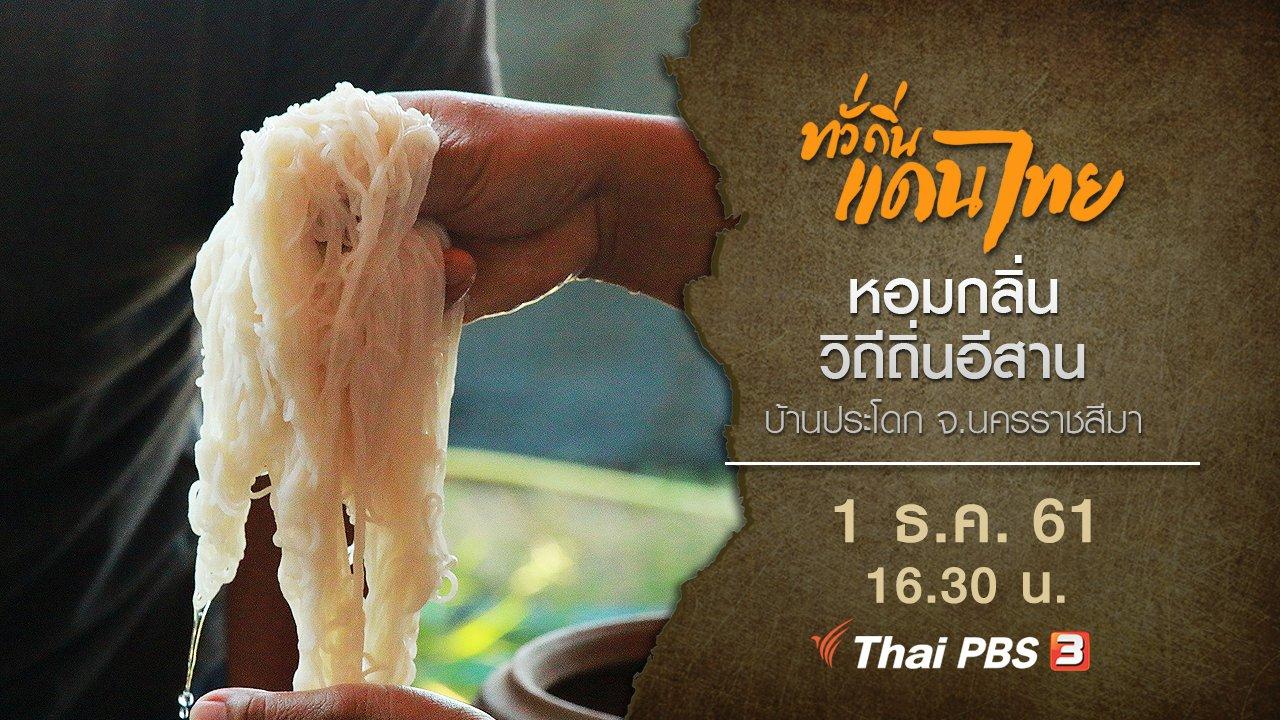 ทั่วถิ่นแดนไทย - หอมกลิ่นวิถีถิ่นอีสาน บ้านประโดก จ.นครราชสีมา