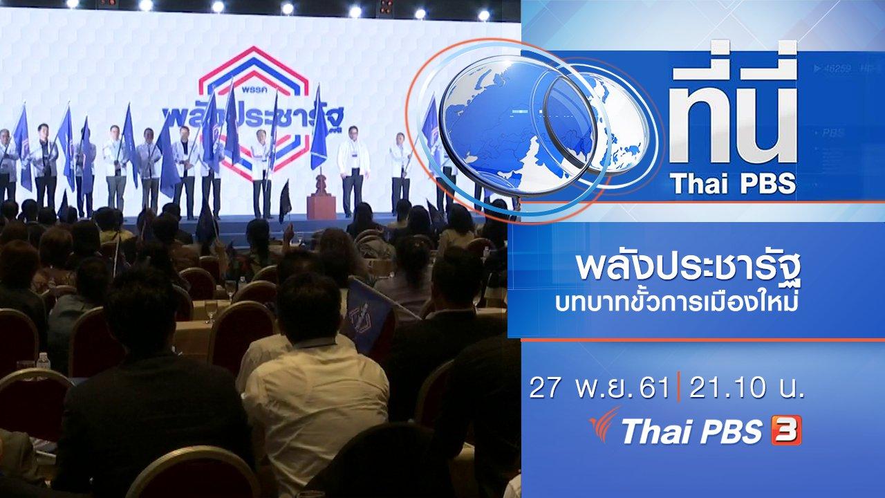 ที่นี่ Thai PBS - ประเด็นข่าว ( 27 พ.ย. 61)