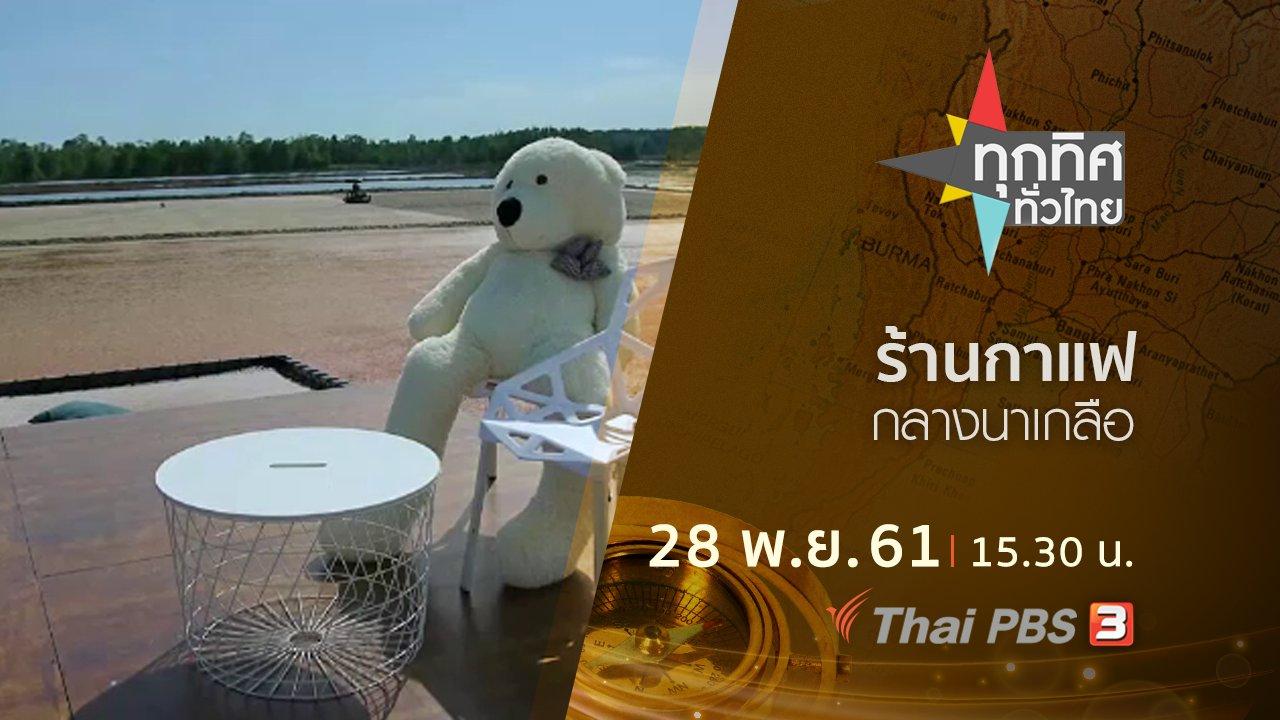 ทุกทิศทั่วไทย - ประเด็นข่าว ( 28 พ.ย. 61)