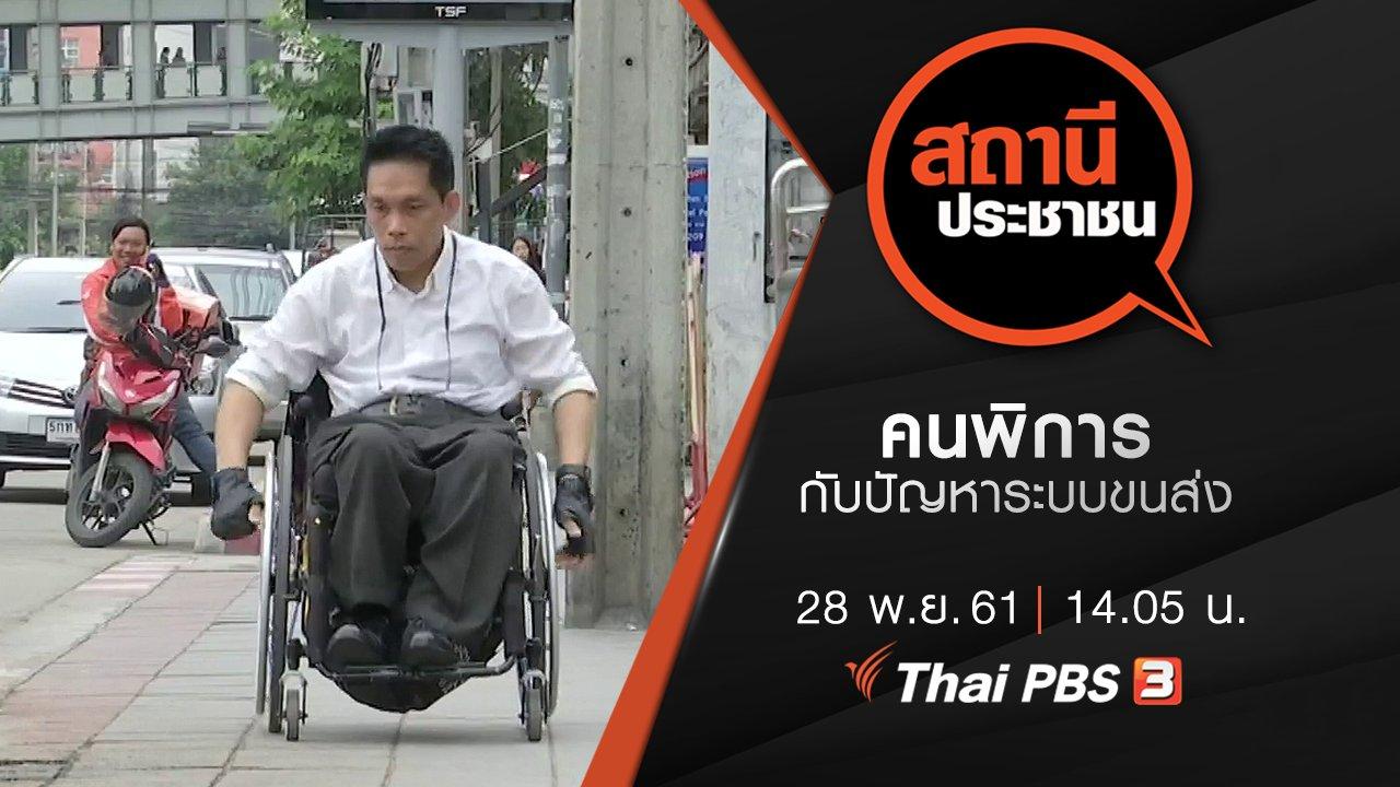 สถานีประชาชน - คนพิการกับปัญหาระบบขนส่ง