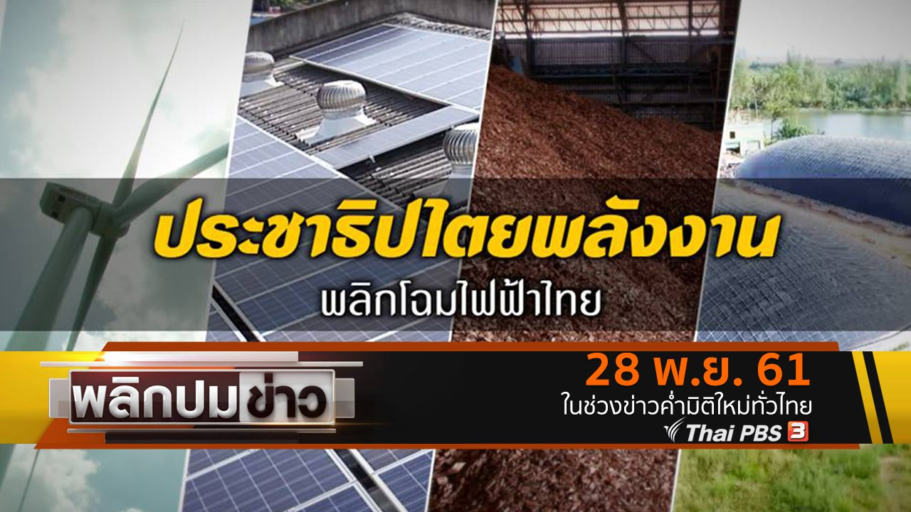 พลิกปมข่าว - ประชาธิปไตยพลังงาน พลิกโฉมไฟฟ้าไทย