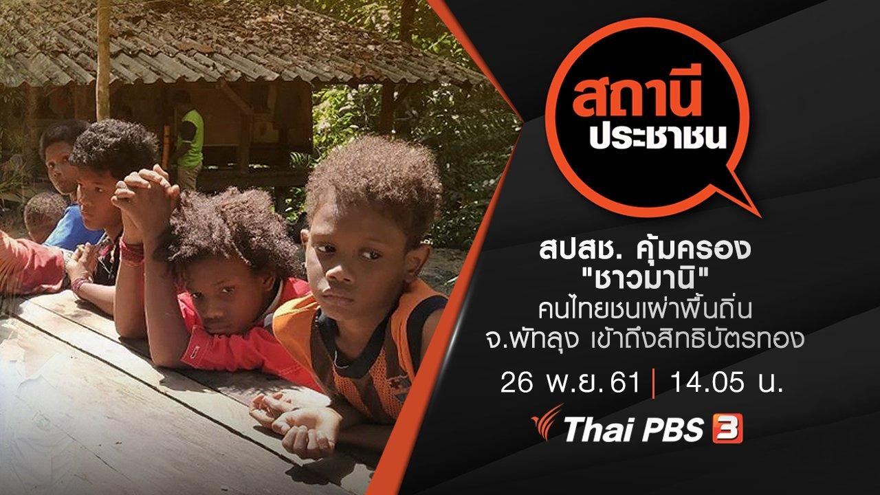 """สถานีประชาชน - สปสช. คุ้มครอง """"ชาวมานิ"""" คนไทยชนเผ่าพื้นถิ่น จ.พัทลุง เข้าถึงสิทธิบัตรทอง"""