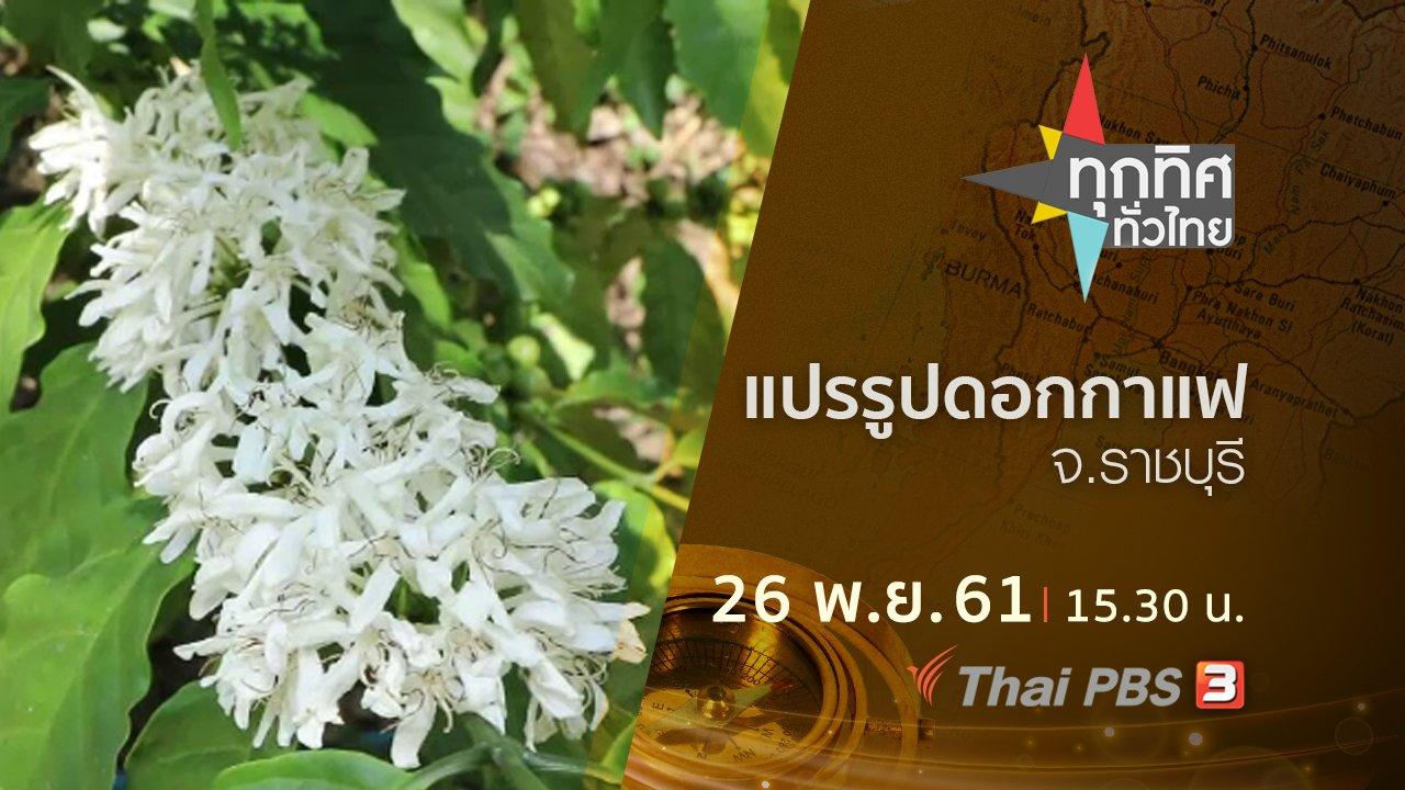 ทุกทิศทั่วไทย - ประเด็นข่าว ( 26 พ.ย. 61)