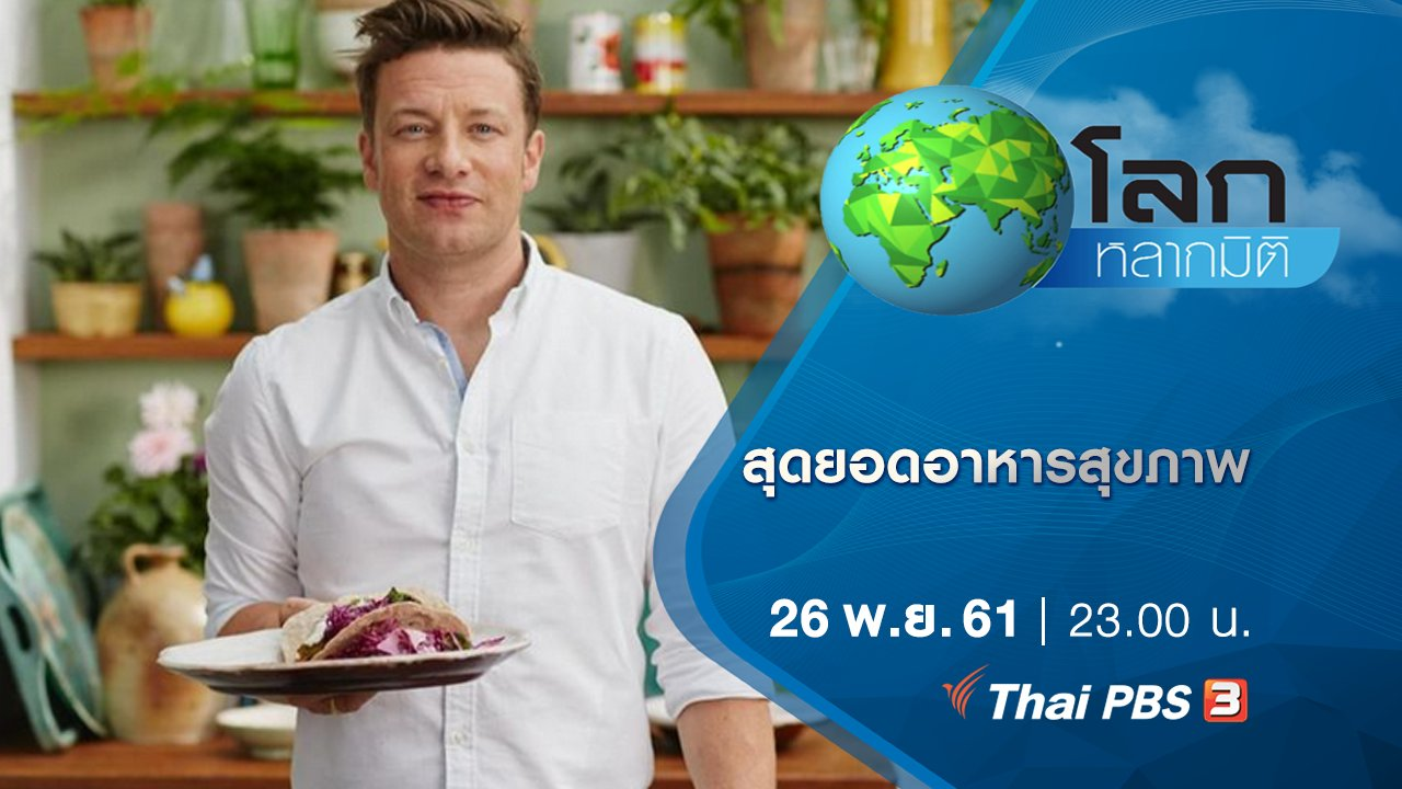 ท่องโลกกว้าง - สุดยอดอาหารสุขภาพ