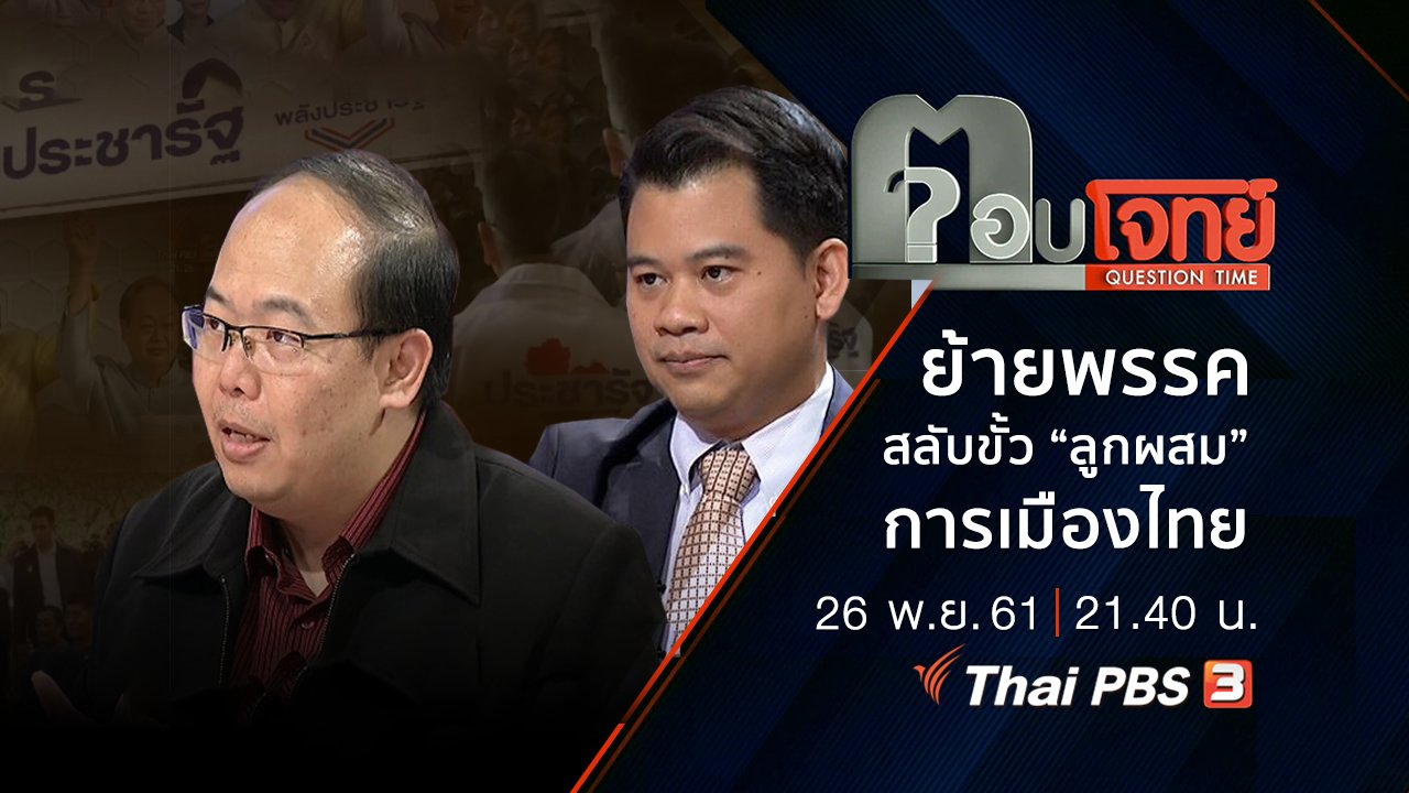 """ตอบโจทย์ - """"ย้ายพรรค สลับขั้ว""""...? """"ลูกผสม"""" การเมืองไทย"""