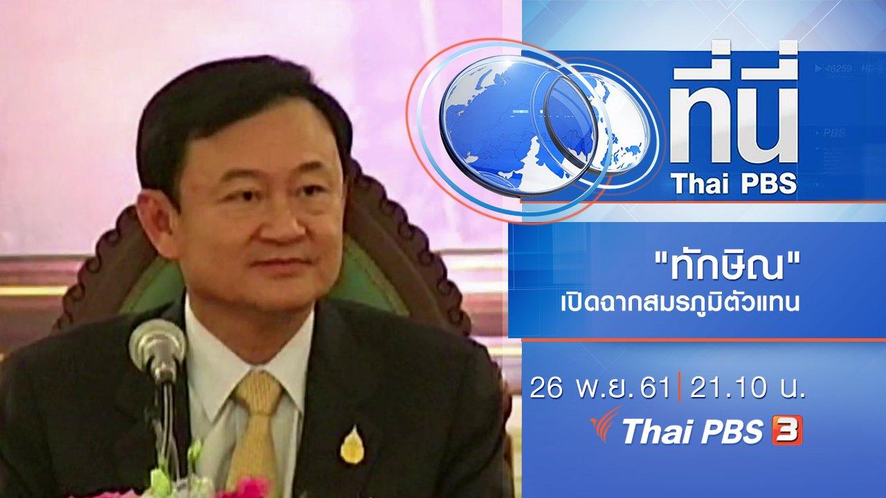 ที่นี่ Thai PBS - ประเด็นข่าว ( 26 พ.ย. 61)