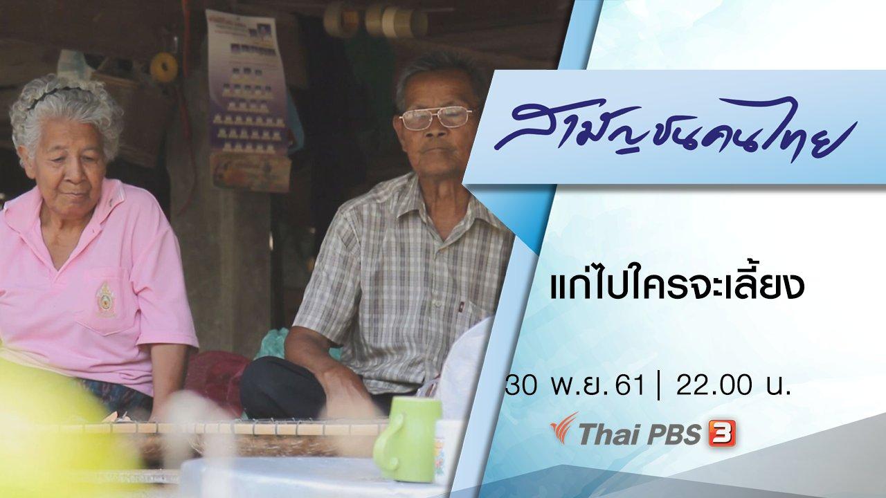 สามัญชนคนไทย - แก่ไปใครจะเลี้ยง
