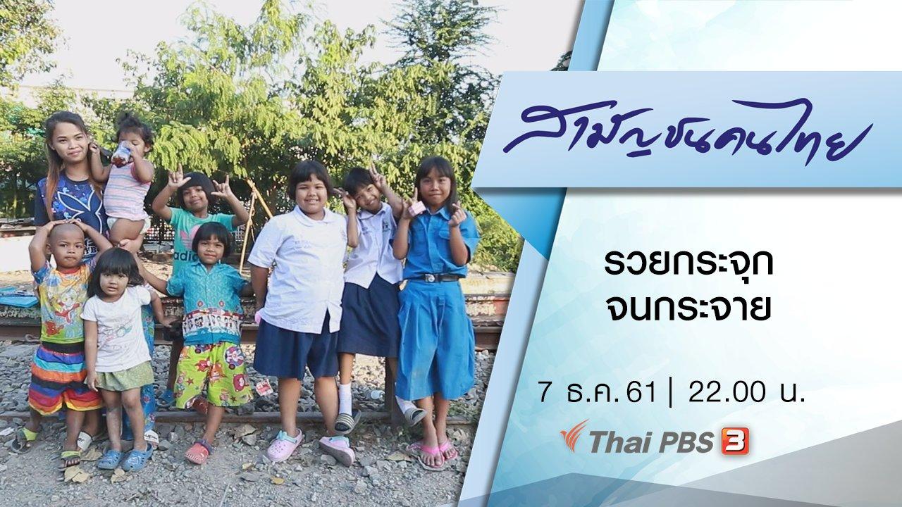 สามัญชนคนไทย - รวยกระจุก จนกระจาย