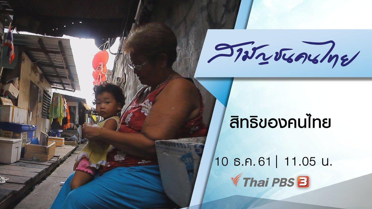สามัญชนคนไทย - สิทธิของคนไทย