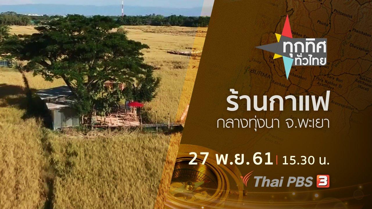 ทุกทิศทั่วไทย - ประเด็นข่าว ( 27 พ.ย. 61)