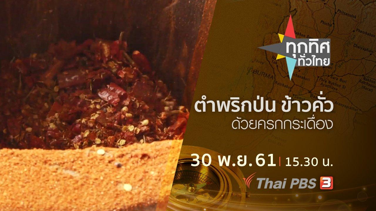 ทุกทิศทั่วไทย - ประเด็นข่าว ( 30 พ.ย. 61)