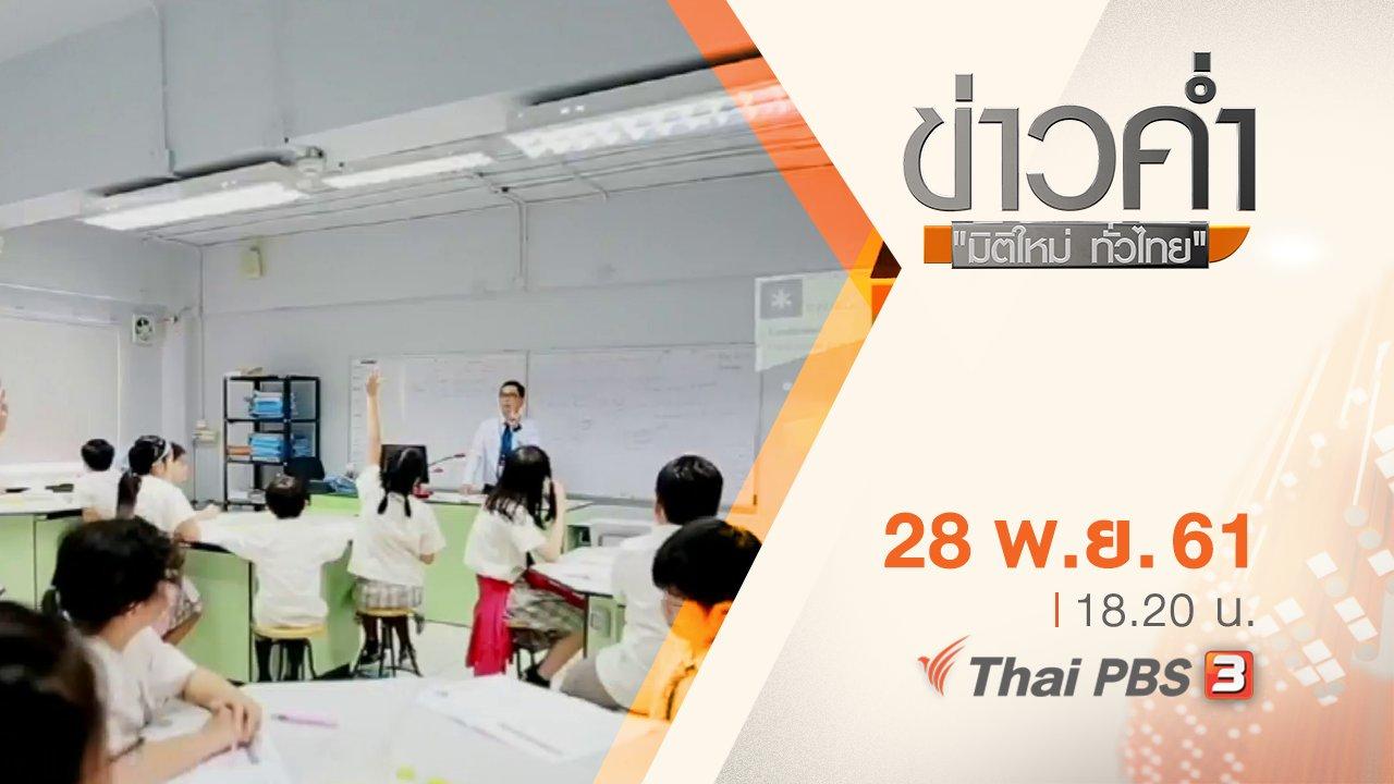 ข่าวค่ำ มิติใหม่ทั่วไทย - ประเด็นข่าว ( 28 พ.ย. 61)