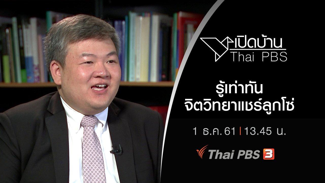เปิดบ้าน Thai PBS - รู้เท่าทันจิตวิทยาแชร์ลูกโซ่