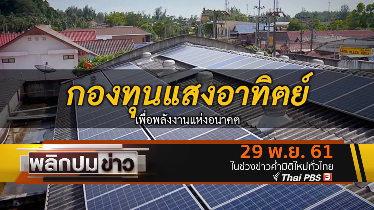 พลิกปมข่าว - กองทุนแสงอาทิตย์ เพื่อพลังงานแห่งอนาคต