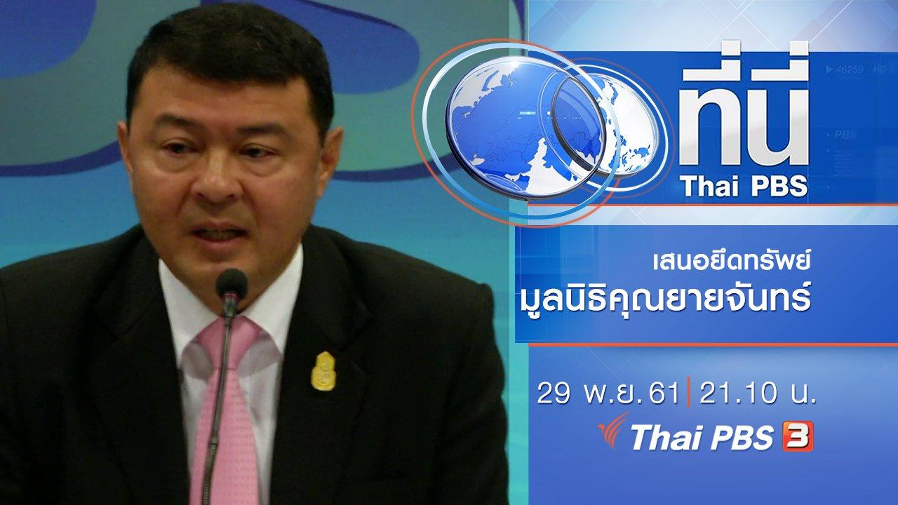 ที่นี่ Thai PBS - ประเด็นข่าว ( 29 พ.ย. 61)