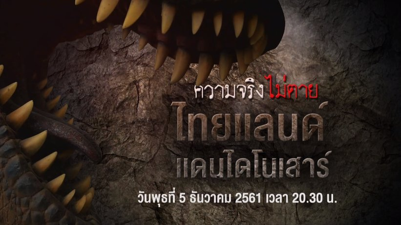 ความจริงไม่ตาย - ไทยแลนด์ แดนไดโนเสาร์