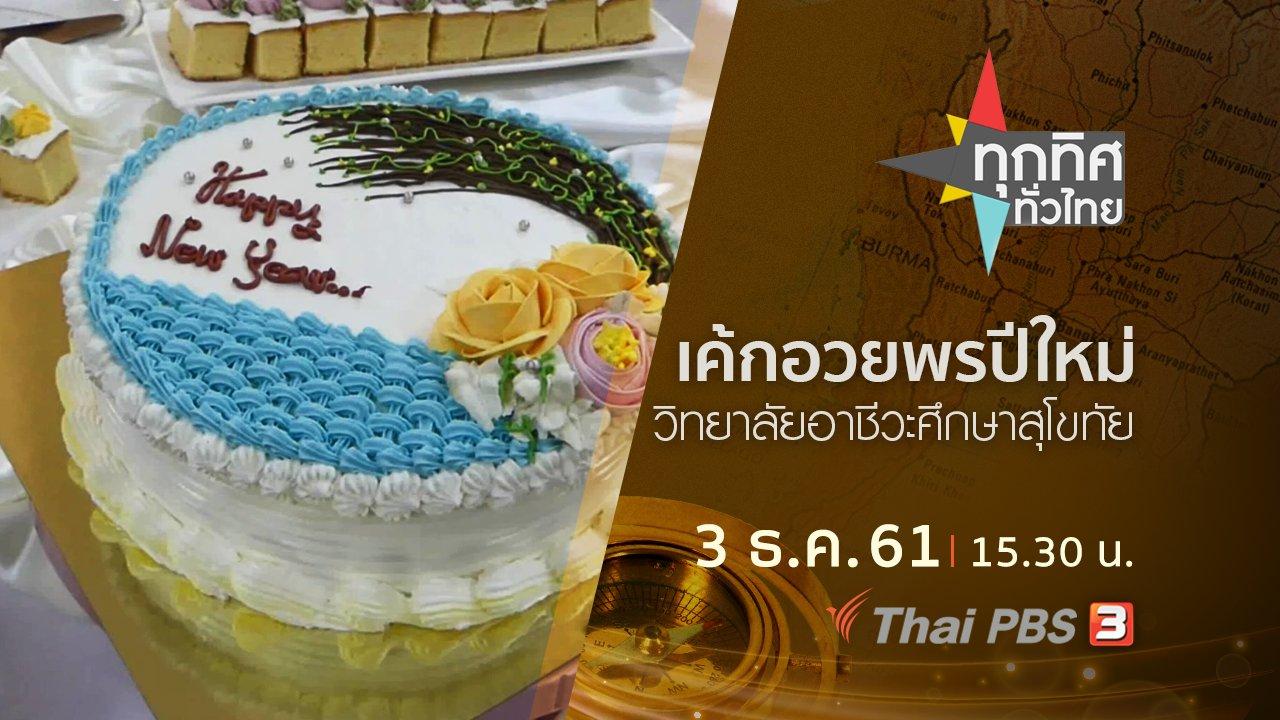 ทุกทิศทั่วไทย - ประเด็นข่าว ( 3 ธ.ค. 61)