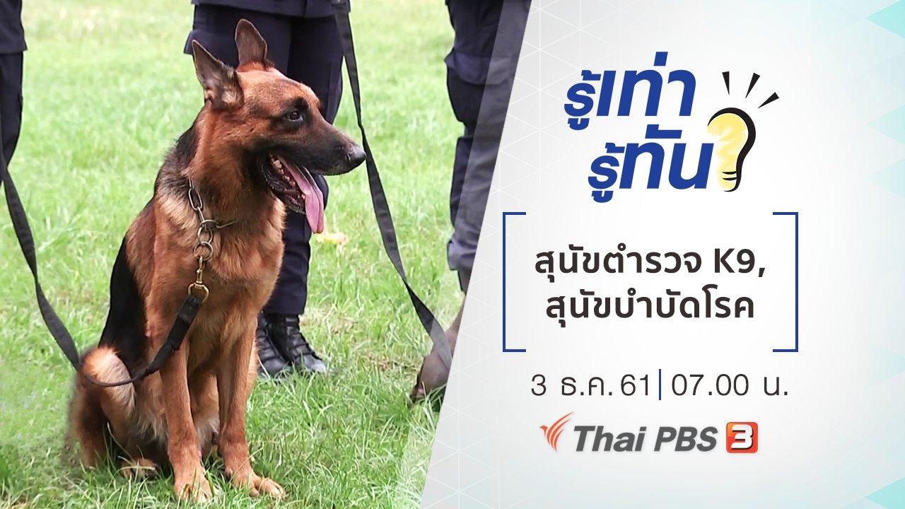 รู้เท่ารู้ทัน - สุนัขตำรวจ K9, สุนัขบำบัดโรค