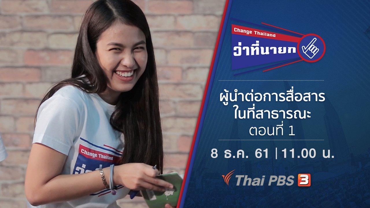 Change Thailand ว่าที่นายก - ผู้นำต่อการสื่อสารในที่สาธารณะ ตอนที่ 1
