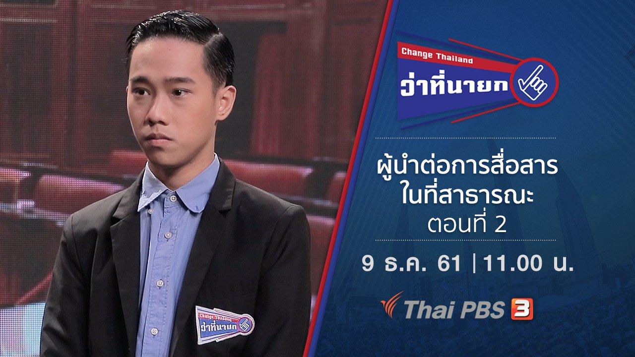 Change Thailand ว่าที่นายก - ผู้นำต่อการสื่อสารในที่สาธารณะ ตอนที่ 2