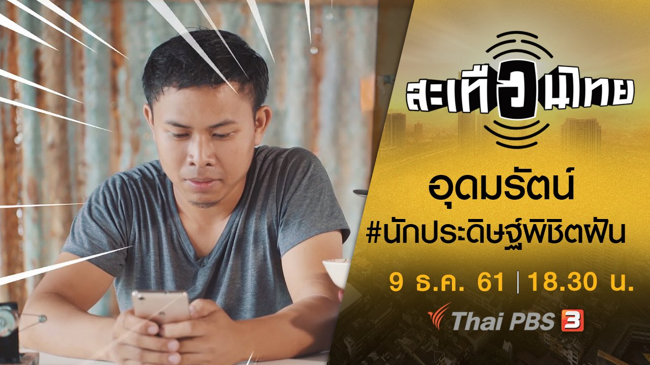 สะเทือนไทย - อุดมรัตน์ #นักประดิษฐ์พิชิตฝัน
