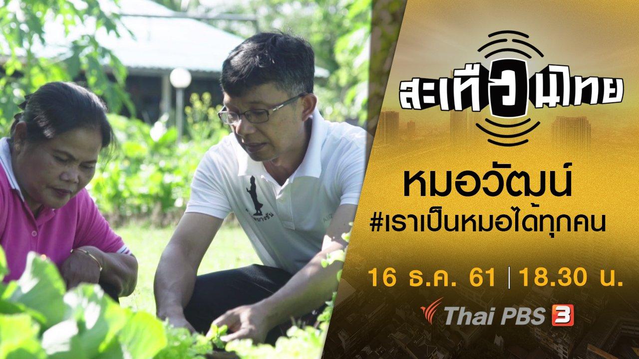 สะเทือนไทย - หมอวัฒน์ #เราเป็นหมอได้ทุกคน