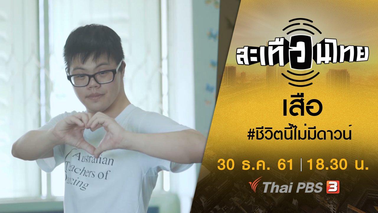 สะเทือนไทย - เสือ #ชีวิตนี้ไม่มีดาวน์