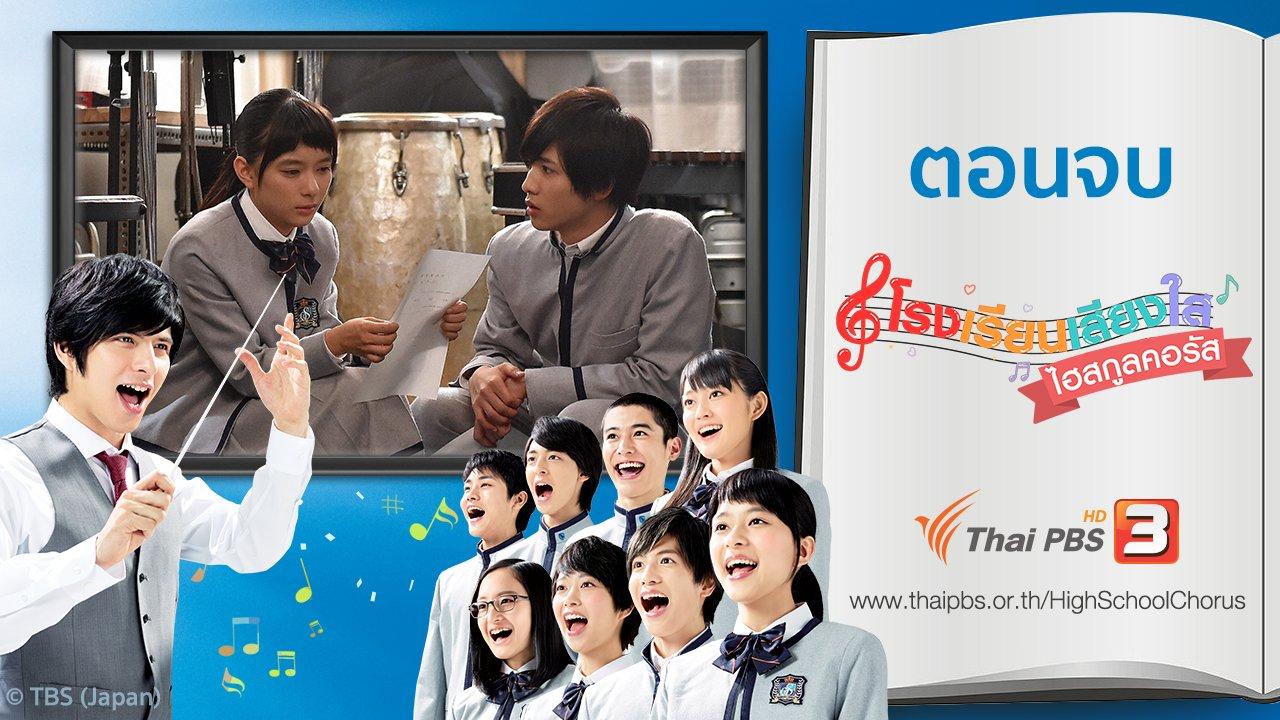 ซีรีส์ญี่ปุ่น โรงเรียนเสียงใส ไฮสกูลคอรัส - High School Chorus : ตอนจบ
