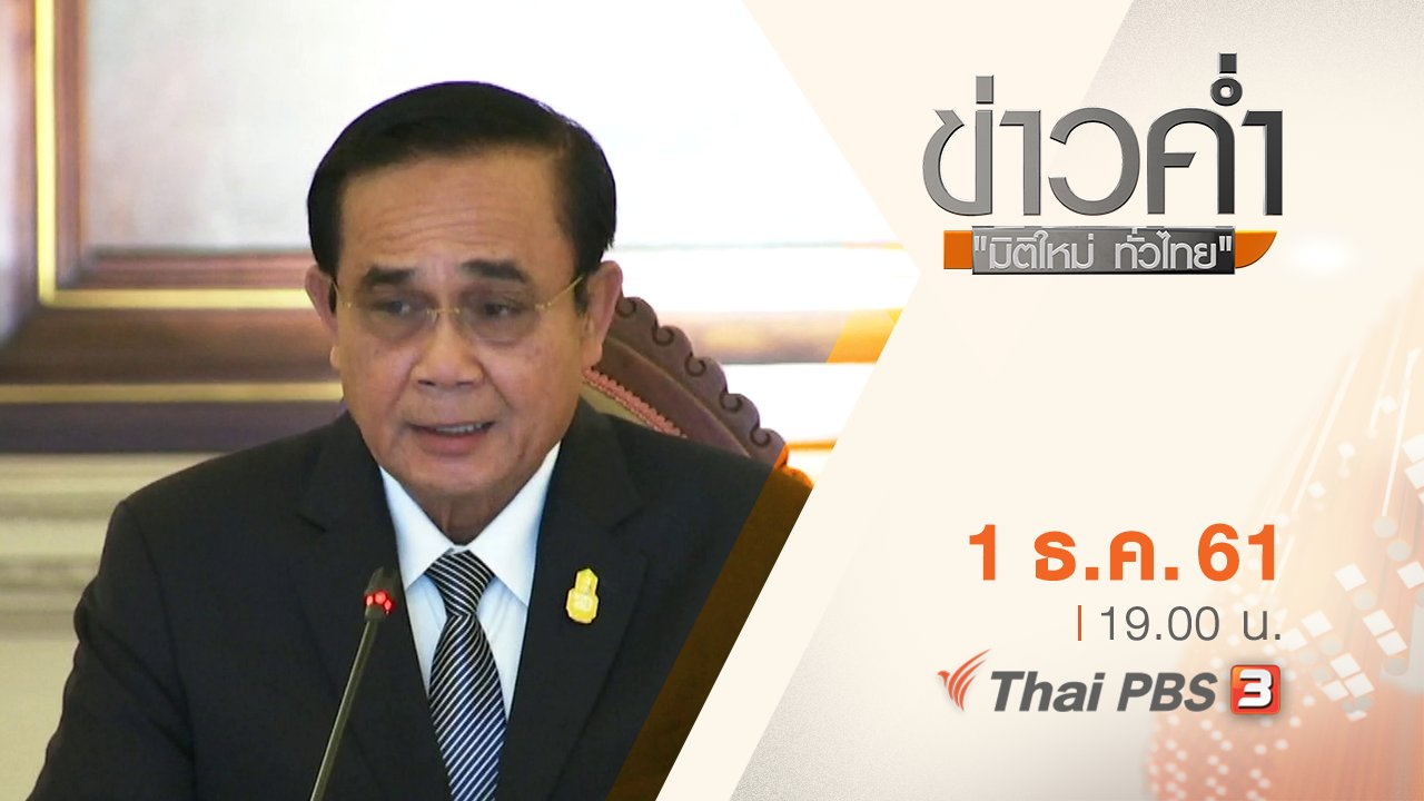 ข่าวค่ำ มิติใหม่ทั่วไทย - ประเด็นข่าว ( 1 ธ.ค. 61)