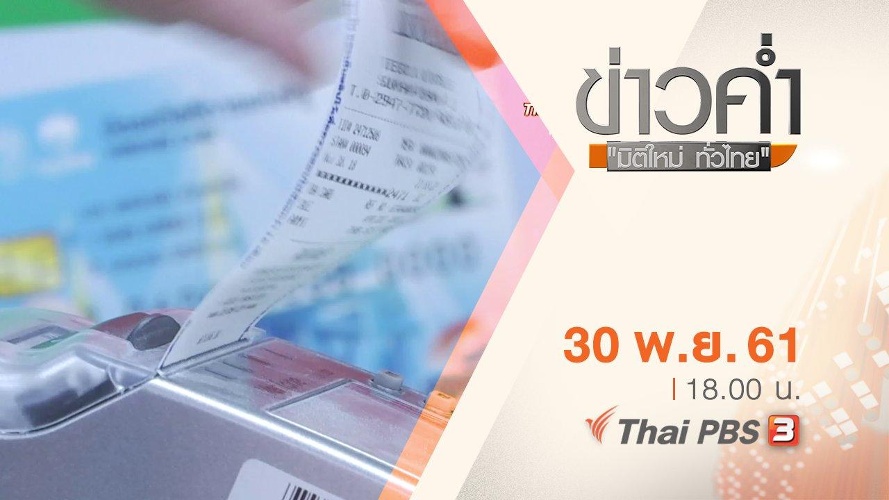 ข่าวค่ำ มิติใหม่ทั่วไทย - ประเด็นข่าว ( 30 พ.ย. 61)